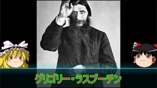 【ゆっくり歴史解説】黒歴史上人物「グリゴリー・ラスプーチン」