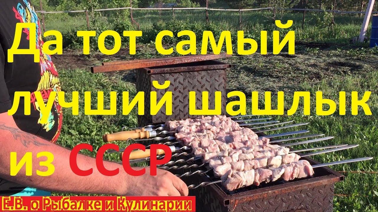 Шашлык из свинины СССР.Как приготовить самый вкусный советский шашлык.Shashlik USSR.Советский шашлык