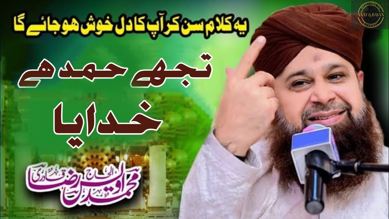 Download Tujhe Hamd Hai Khudaya  Best Hamd Kalam e Raza Owais Raza Qadri 2019