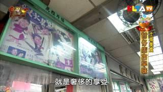 台灣呷透透-土城美食 (完整節目)