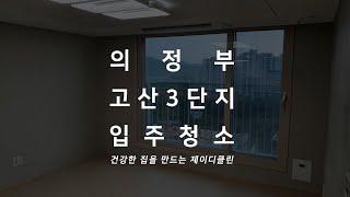 의정부 고산S3블록 고산3단지 59타입 입주청소