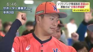 ソフトバンク育成指名渡邉投手 原動力は文理の準優勝