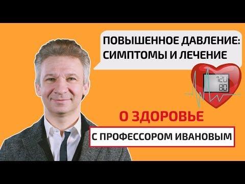 Повышенное давление: симптомы и лечение. О здоровье с профессором Ивановым.