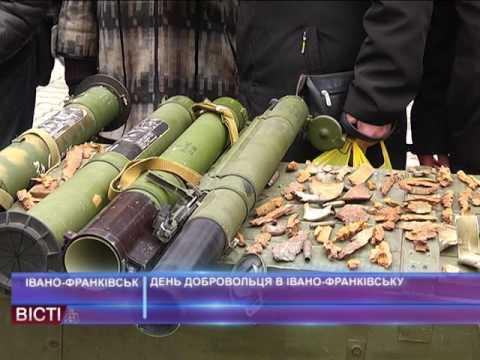 День добровольця в Івано Франківську
