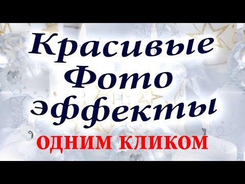 Красивые фотоэффекты и бесшовные фоны одним кликом в программе 20/20. Chironova.ru