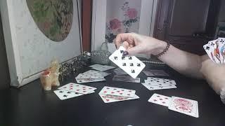 Гадание на Трефовую ♣️Даму.Цыганский расклад на ближайшее будущее на игральных картах.Онлайн гадание
