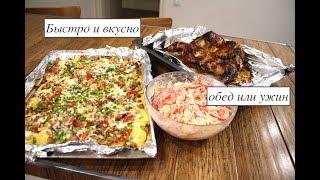 Что приготовить на обед, ужин. Быстро и сытно. Готовлю для мужа.