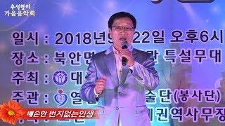 가수배손한/번지없는인생/추석맞이가을음악회 초대가수