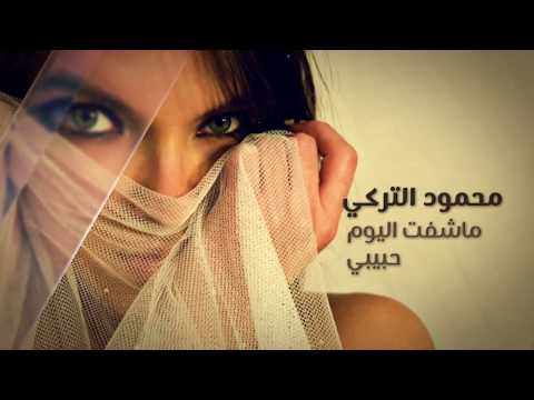 Mahmoud Al Turki - Ma Sheft El Youm -track01::: محمود التركي -ماشفت اليوم حبيبي