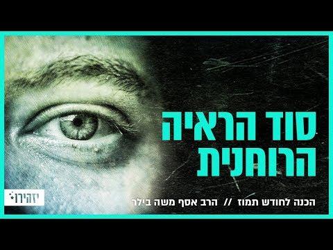 סוד הראיה הרוחנית - הכנה לחודש תמוז - הרב אסף משה בילר