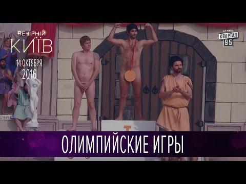 голые олимпийские игры видео