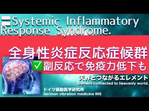 炎症 反応 症候群 全身 性 炎症反応とは?種類や検査方法、症状について知っておこう!
