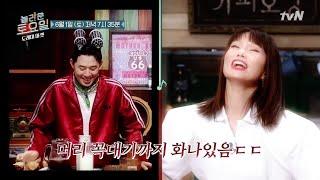 [예고] 뫄델 송해나X송경아, 그만 싸우고(?) 제발 좀 즐기세요!!!!! amazingsaturday 190601 EP.61