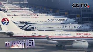 [中国新闻] 中国将对入境航班实施奖励和熔断措施 | CCTV中文国际