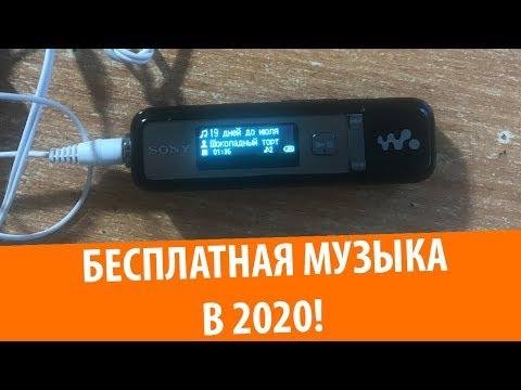 Как слушать музыку бесплатно? Обзор MP3-плеера Sony Walkman (В 2020?)