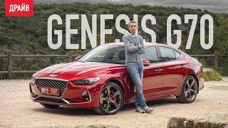 видео Тест Genesis G70: крут но не дорог