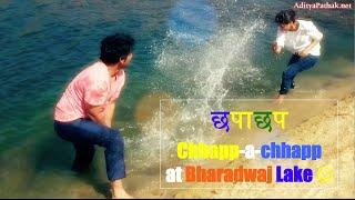 Fun at the Beach :) at Bharadwaj Lake - Asola Bhatti Wildlife Sanctuary