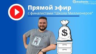 Как заработать 3,5 миллиона за 3 месяца