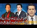 Center Stage with Rehman Azhar | 18 January 2019 | Express News