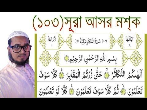 সূরা আসর মশ্ক (সূরা নং ১০৩) Learning Quran, Sura At Asor