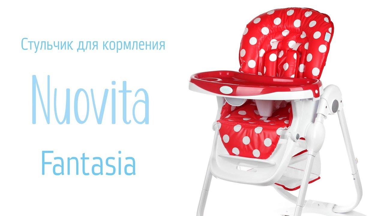 Стульчик для кормления Nuovita Fantasia