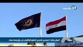 الجيش المصري يقتل 3 مسلحين شديدي الخطورة والقبض على رابع وسط سيناء