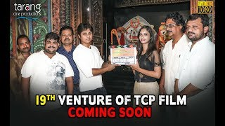 19th Venture of TCP Upcoming This Raja 2019 New Odia Movie Tarang Cine Production& 39 s