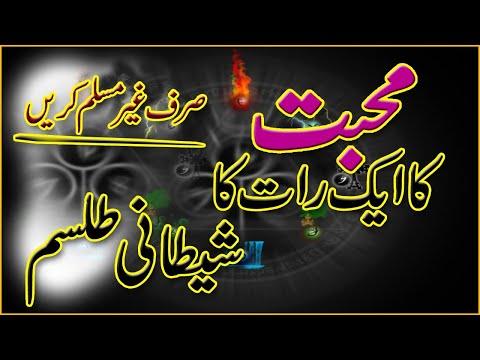 Download Najaiz Mohabbat Ka Amal I Mohabbat Ka Shaitani Amal I 1 Din Ka Amal I Vashikaran Mantra