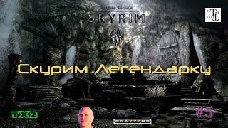 Скурим Легендарку - The Elder Scrolls V: Skyrim (Скайрим) #5