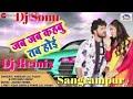 Jab Jab Kahbu Tab Hoi Khesari Full Dholki Mix Dj Sonu Sangrampur