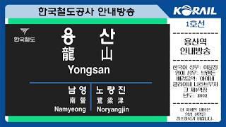 코레일 1호선 용산역 구형 안내방송(2002년)