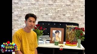 ตรี ชัยณรงค์รำลึก 29ปี กับการจากไปของแม่ผึ้งพุ่มพวง ดวงจันทร์❤️ ราชีนีลูกทุ่งลูกคนไทย