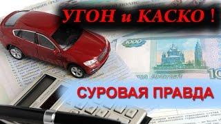 видео Что такое франшиза при КАСКО