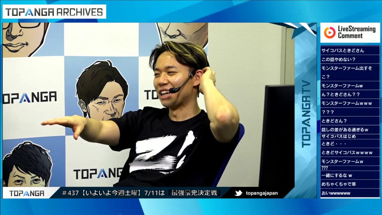 TOPANGA TV#437 【いよいよ今週土曜】7/11は『最強豪鬼決定戦』