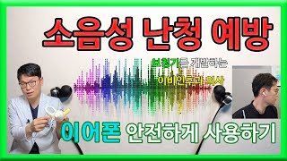 편리한 이어폰 소음성 난청 예방 방법은?   갤럭시 버…