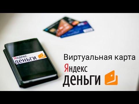Как сделать виртуальную карту яндекс деньги
