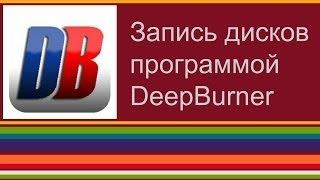 Запись программой DeepBurner