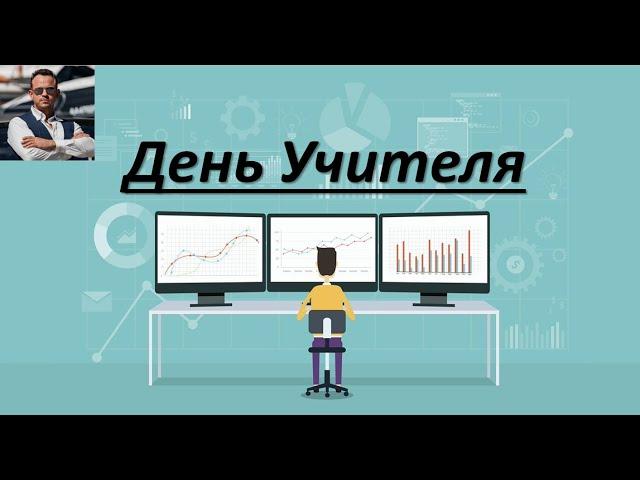 Обзор рынка на 05.10. Ртс, Нефть, Си, Сбер. День Учителя. Философия))