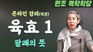 육효 1 : 팔괘의 뜻 [민조 역학학당]
