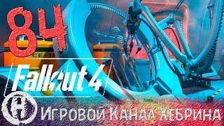 Прохождение Fallout 4 - Часть 84 Создание синтов