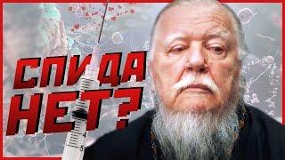 РПЦ отрицает существование ВИЧ/СПИДа? | Скандальное заявление Дмитрия Смирнова