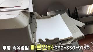 인천 부평즉석명함 잘하는곳 빠른인쇄