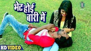 Dubki Lagave Da Tu Husn Ke Dariya Mein | Bhet Hoi Bariya Mein | Bhojpuri Hit Song | Sonu Sanwariya