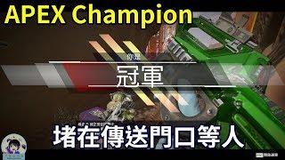 APEX英雄 冠軍 精華 & APEX Legends Champion Part.4 決勝圈,堵在傳送門口等人!