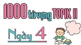 LIVESTREAM HỌC 1000 TỪ VỰNG TOPIK II | NGÀY SỐ 4