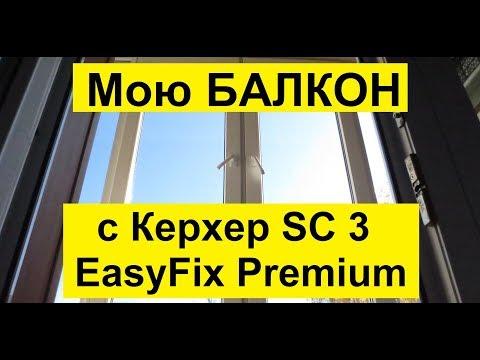 Мою БАЛКОН с Керхер SC 3 EasyFix Premium