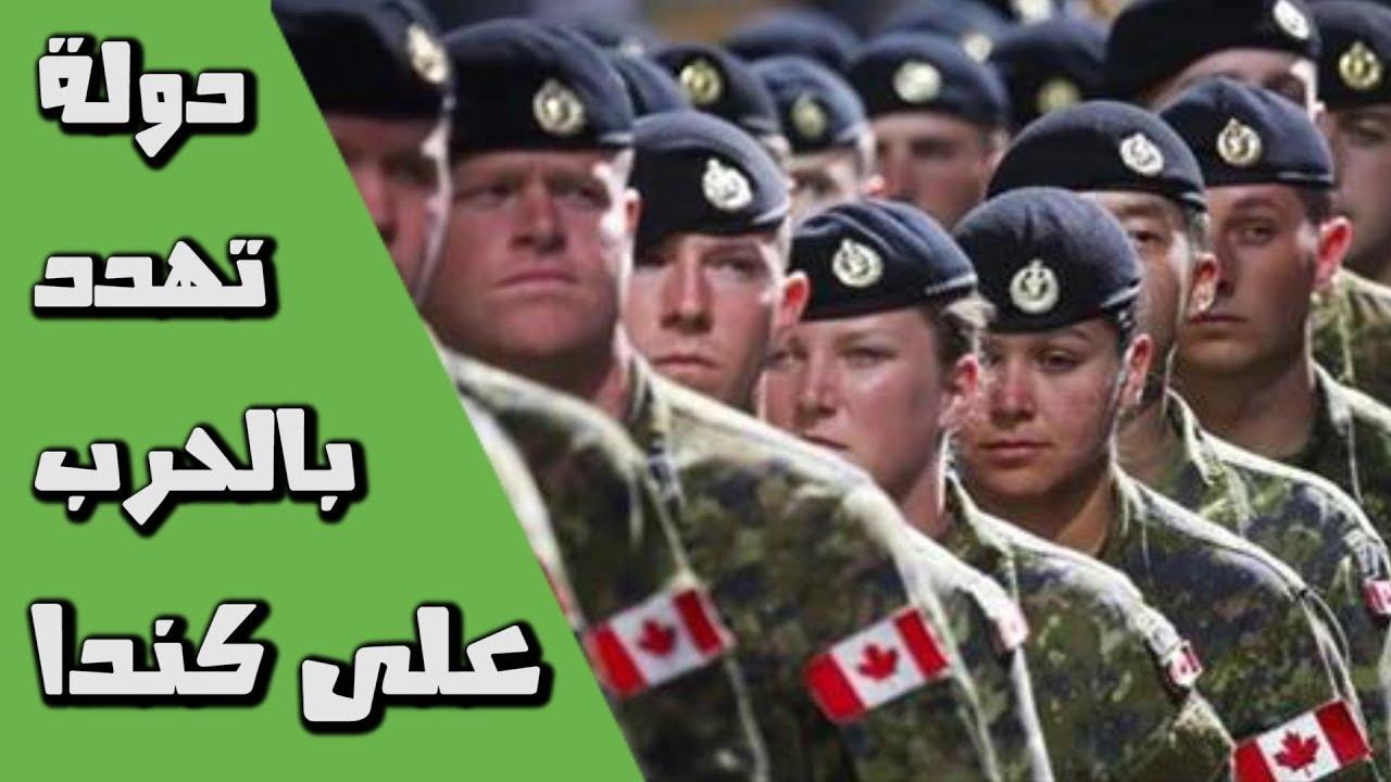 ماذا يعني اعلان الحرب على كندا ؟