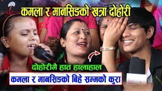 Kamala र Man Sing Khadka को बिहे सम्मको कुरा?अब के हुन्छ Live Dohori मै भयो यस्तो kamala vs Mansing