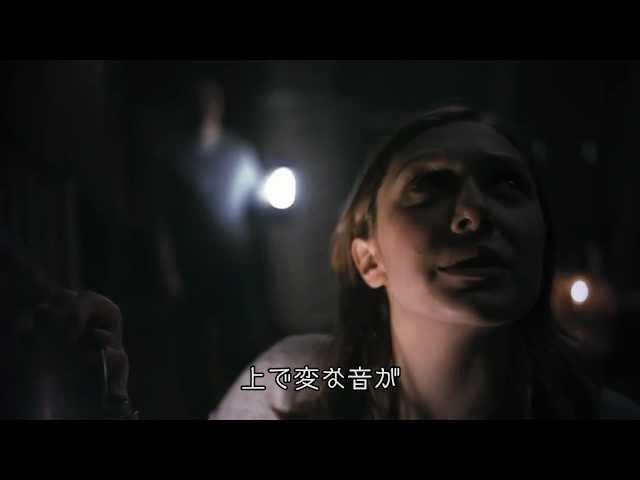 映画『サイレント・ハウス』予告編