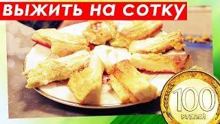 ВЫЖИТЬ на сотку   Шикарная КРАБОВАЯ закуска за 100 рублей   Студенческая Кухня - выпуск 3